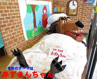フェスタ-赤ずきんのコピー