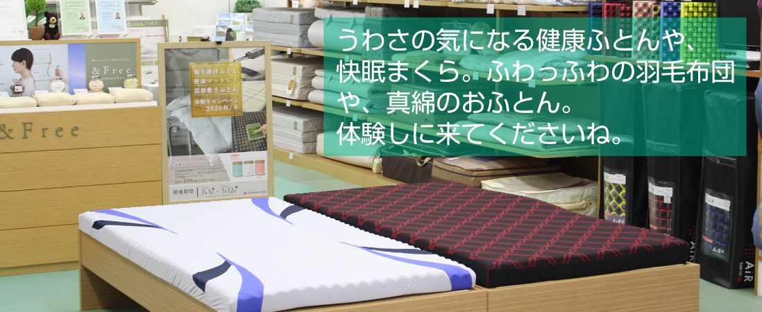 うわさの気になる健康ふとんや、快眠まくら。ふわっふわの羽毛布団や、真綿のおふとん。体験しにきてくださいね。